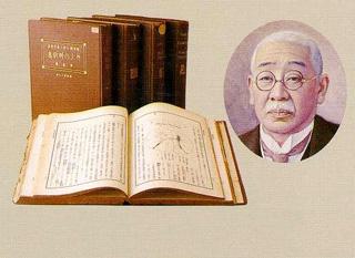 井上善次郎と『井上内科新書』 『井上記念病院90年史』(井上記念病院 2006)より。